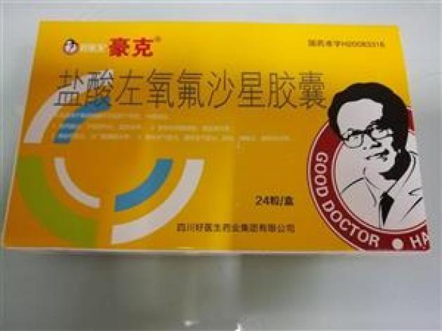 盐酸左氧氟沙星胶囊(豪克)包装主图