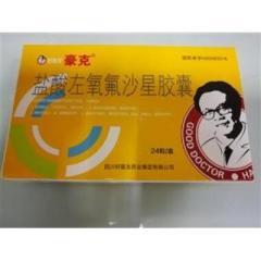盐酸左氧氟沙星胶囊(豪克)