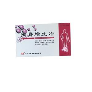 抗骨增生片(富东)