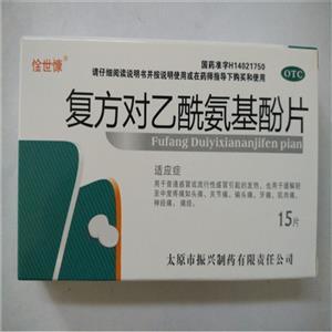 复方对乙酰氨基酚片()