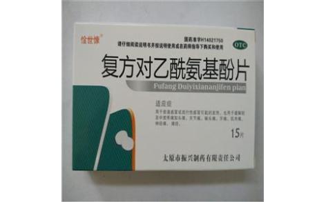 复方对乙酰氨基酚片()主图