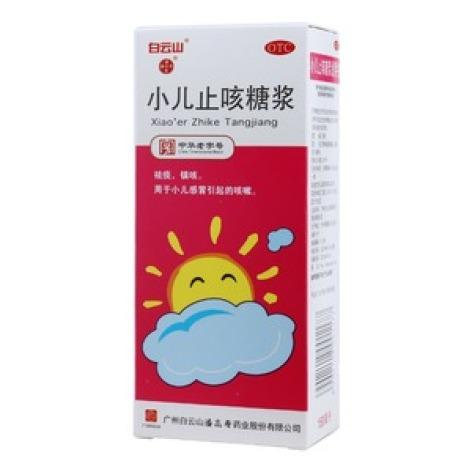 小儿止咳糖浆(白云山)包装主图