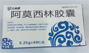 阿莫西林胶囊(九州通)