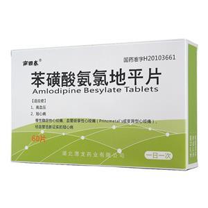 苯磺酸氨氯地平片(南国春)