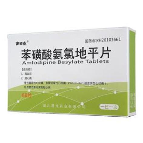 苯磺酸氨氯地平片(南国春)包装主图
