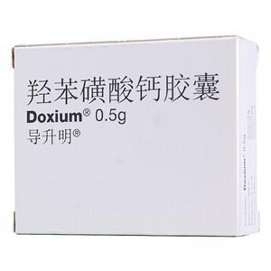 羟苯磺酸钙胶囊(导升明)