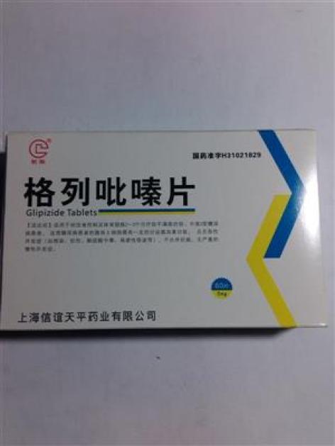 格列吡嗪片(天平)包装主图