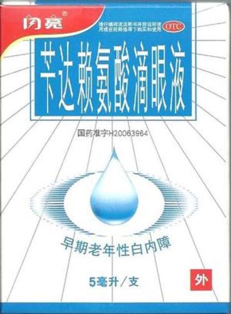 苄达赖氨酸滴眼液(易达尔康)包装主图