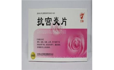 抗宫炎片(心正)主图
