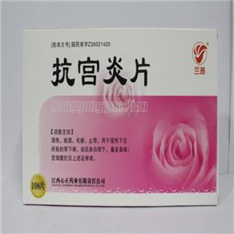 抗宫炎片(心正)包装主图
