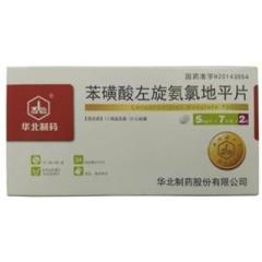 苯磺酸左旋氨氯地平片(華北)