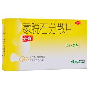 蒙脱石分散片(必奇)