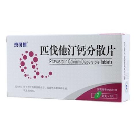 匹伐他汀钙分散片(京新)包装主图