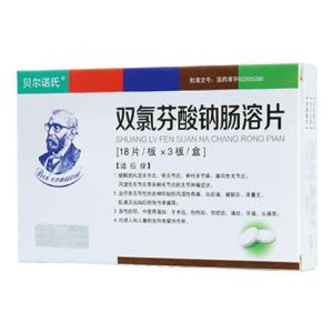 双氯芬酸钠肠溶片(贝尔诺氏)包装主图