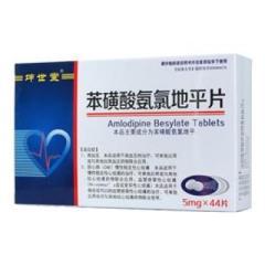 苯磺酸氨氯地平片(百思特)