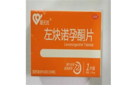 左炔诺孕酮片(爱无忧)主图
