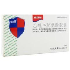 乙酰半胱氨酸胶囊(易维适)