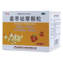 姜枣祛寒颗粒(白云山)