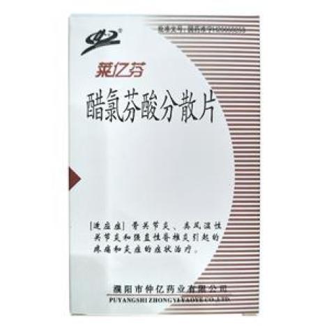 醋氯芬酸分散片(莱亿芬)包装主图