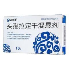 头孢拉定干混悬剂(九州通)