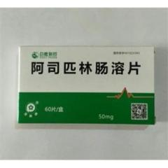 阿司匹林肠溶片(白鹿制药)