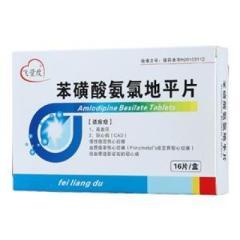 苯磺酸氨氯地平片(飞量度)