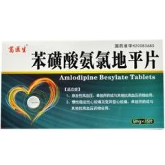 苯磺酸氨氯地平片(康乐)