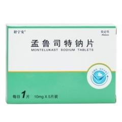 孟鲁司特钠片(舒宁安)