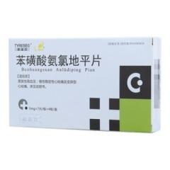 苯磺酸氨氯地平片(泰瑞可)