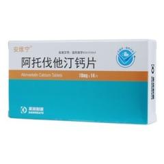 阿托伐他汀钙片(安维宁)