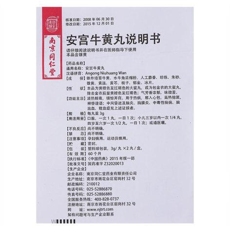 安宫牛黄丸(南京同仁堂)包装侧面图5