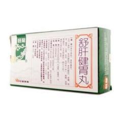 舒肝健胃丸(旺龍)