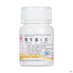 维生素C片(常乐)