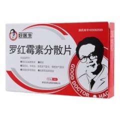 罗红霉素分散片(好医生)