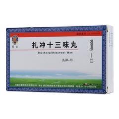 扎冲十三味丸(蒙王)