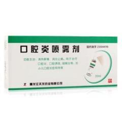 口腔炎喷雾剂(石药)