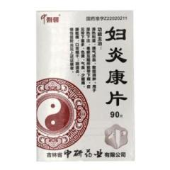 妇炎康片(中妍馨)