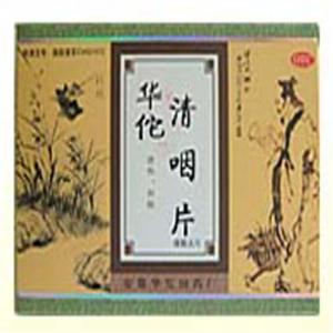 清咽片(华佗)