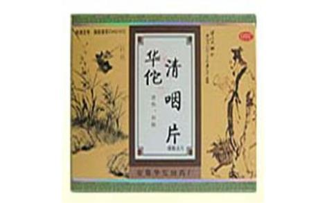 清咽片(华佗)主图