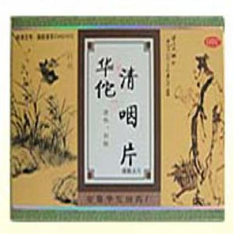 清咽片(华佗)包装主图