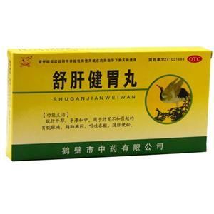 舒肝健胃丸(白鹤)
