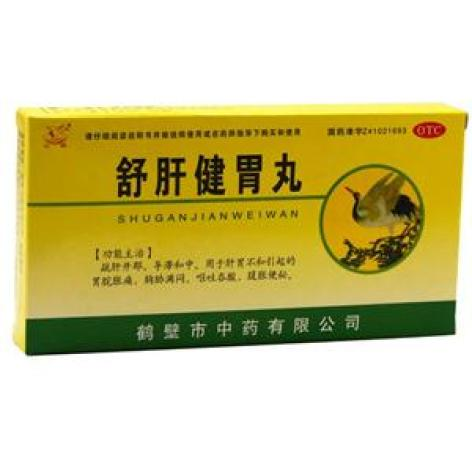 舒肝健胃丸(白鹤)包装主图