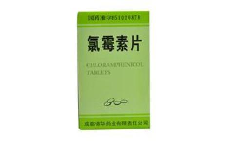 氯霉素片(锦华)主图