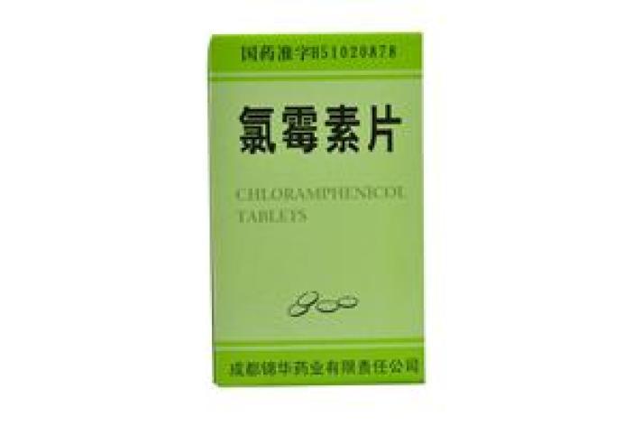 氯霉素片(锦华)包装主图