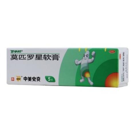 莫匹罗星软膏(百多邦)包装主图