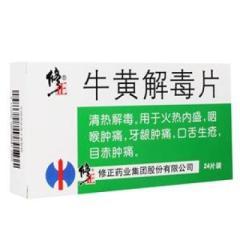 牛黄解毒片(修正)