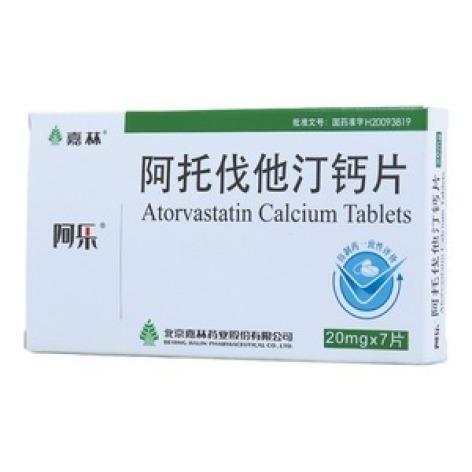 阿托伐他汀钙片(阿乐)包装主图