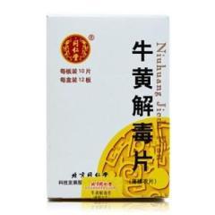牛黄解毒片(同仁堂)