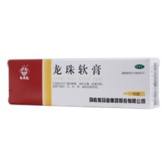 龙珠软膏(馬應龍)