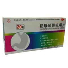 铝碳酸镁咀嚼片(兆康制药)